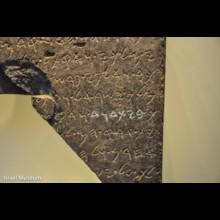 Dan Inscription Detail