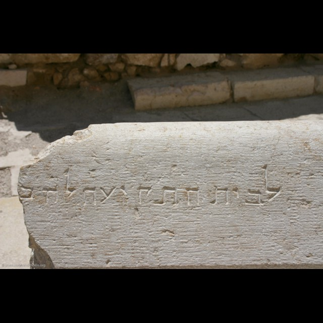 Place of Trumpeting Inscription (detail)