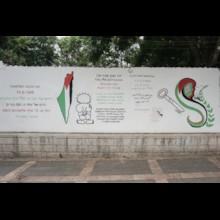 Nakba Sign