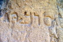 Cave 1 & Inscription (Detail)
