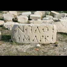 Greek Inscription - Detail