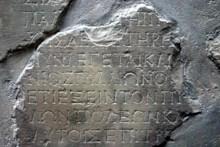 Gallio Inscription Detail