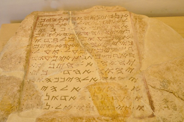 Samaritan Inscription