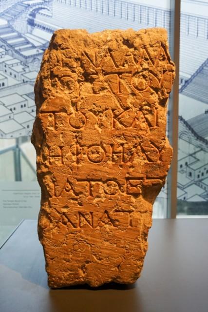 Temple Warning Inscription Fragment