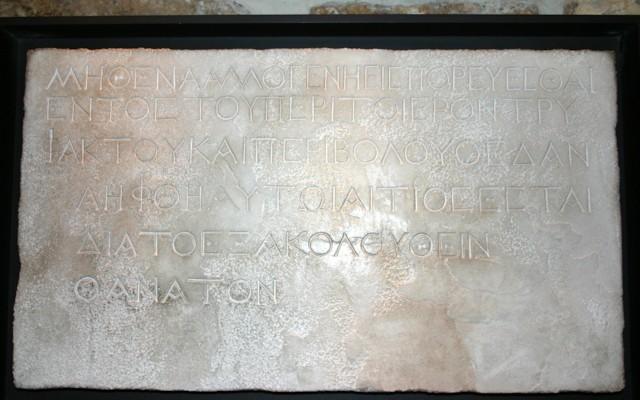 Temple Warning Inscription