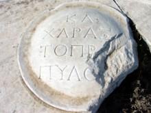 Propylon Inscription